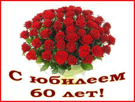 с юбилеем 60 лет цветы