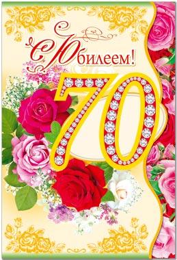 картинки с юбилеем женщине 70 лет