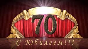 с юбилеем 70 лет