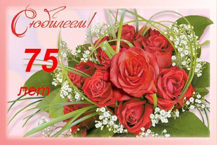Изображение - С 75 юбилеем поздравления s-yubileem-75-let