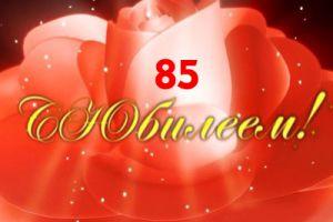 Изображение - Поздравление женщине с юбилеем 85 лет s-yubileem-85-let