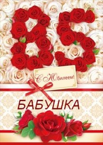 Изображение - Поздравление женщине с юбилеем 85 лет s-yubileem-babushke-213x300