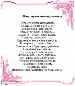 стихи 55 лет мужчине