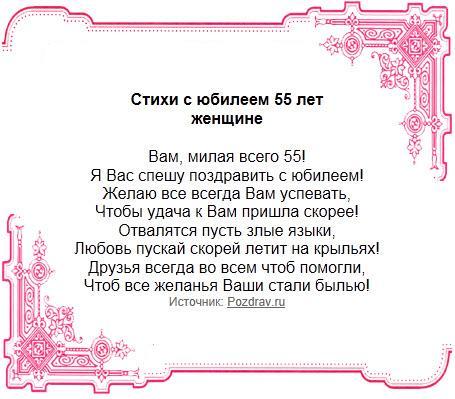 стихи 55 лет женщине