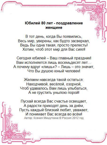 стихи 80 лет женщине