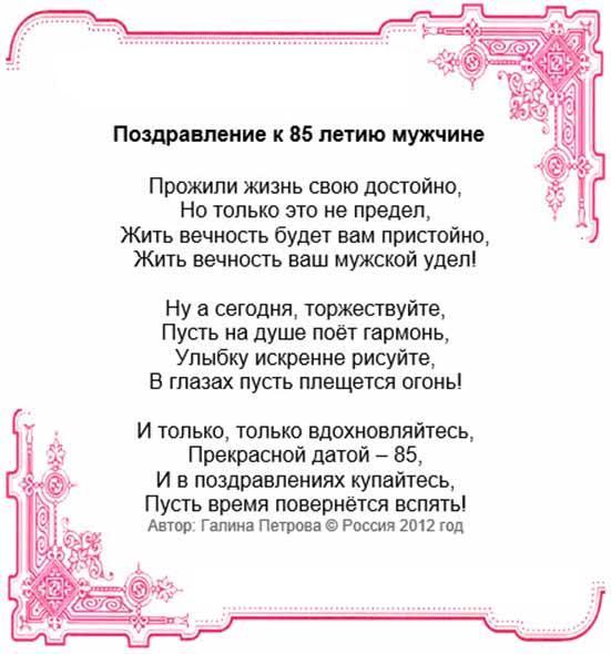 стихи 85 лет мужчине