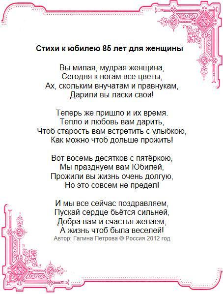 стихи 85 лет женщине
