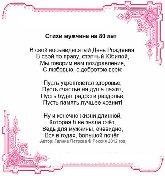 Изображение - Поздравления к юбилею 80 лет stihi-muzhchine-80-let