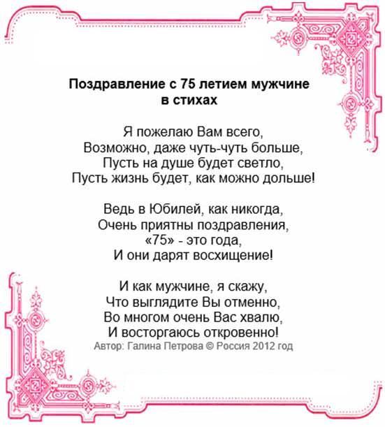 стихи с юбилеем 75 лет мужчине