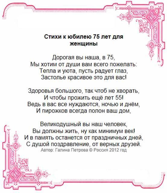 Поздравление в стихах с юбилеем женщине 75 лет 915