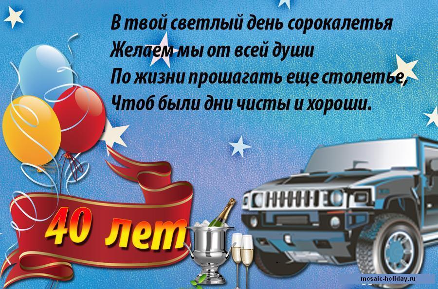 Поздравления с днем рождения дядя на татарском языке