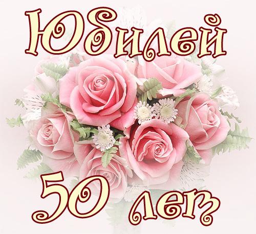 юбилей 50 лет женщине