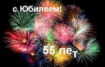 Изображение - 55 лет поздравления yubiley-55-let-salyut