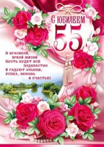 юбилей 55 лет женщине