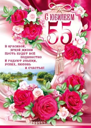 Поздравления с днем рождения женщине слова