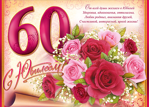 картинки с 60-летием женщине