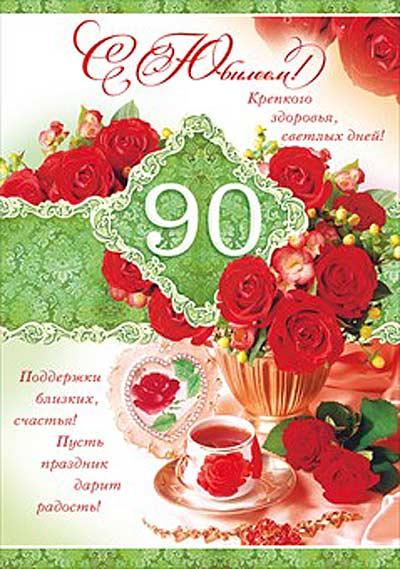 Поздравления с 90 летним юбилеем на вы