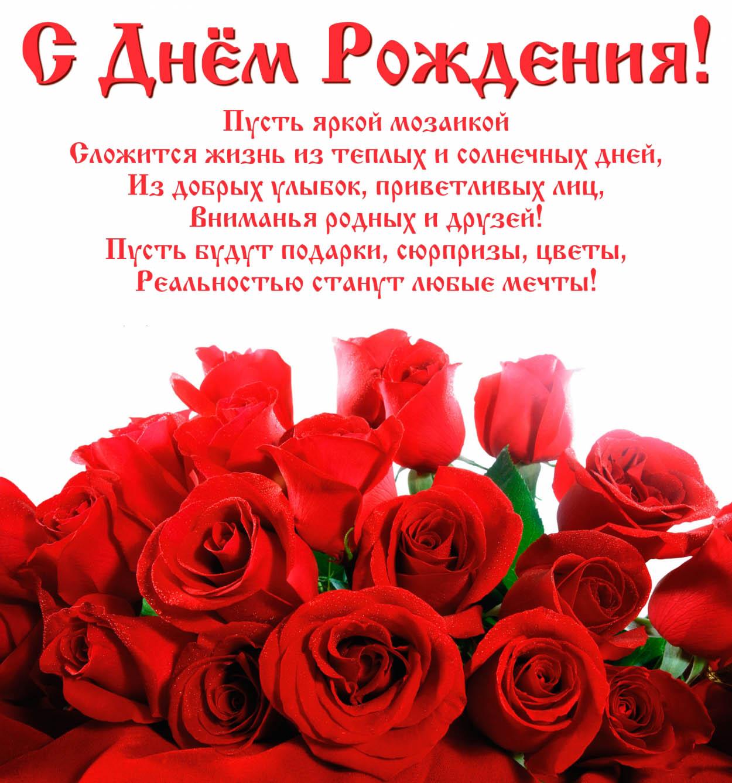 Поздравления с днем рождения женщине красивые в стихах короткие смс коллеге 89