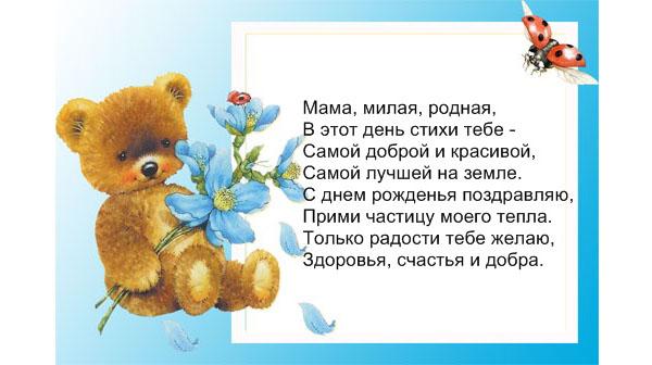 Изображение - Поздравление любимой маме mame-pozdravleniya