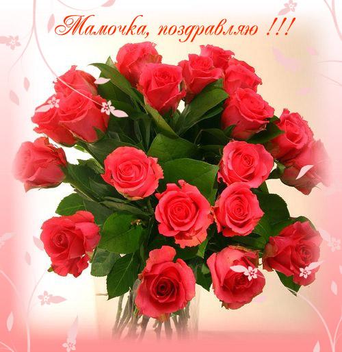 Изображение - Поздравление любимой маме mame-pozdravlyayu