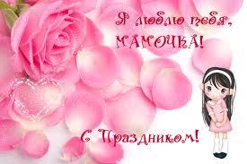 Изображение - Поздравление любимой маме mamochke-s-prazdnikom