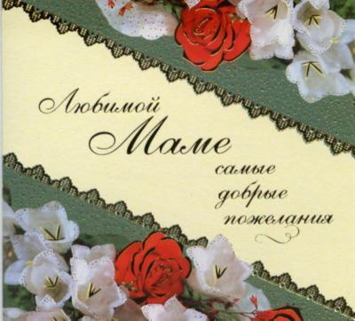 Изображение - Поздравление любимой маме pozdravleniya-lyubimoy-mame