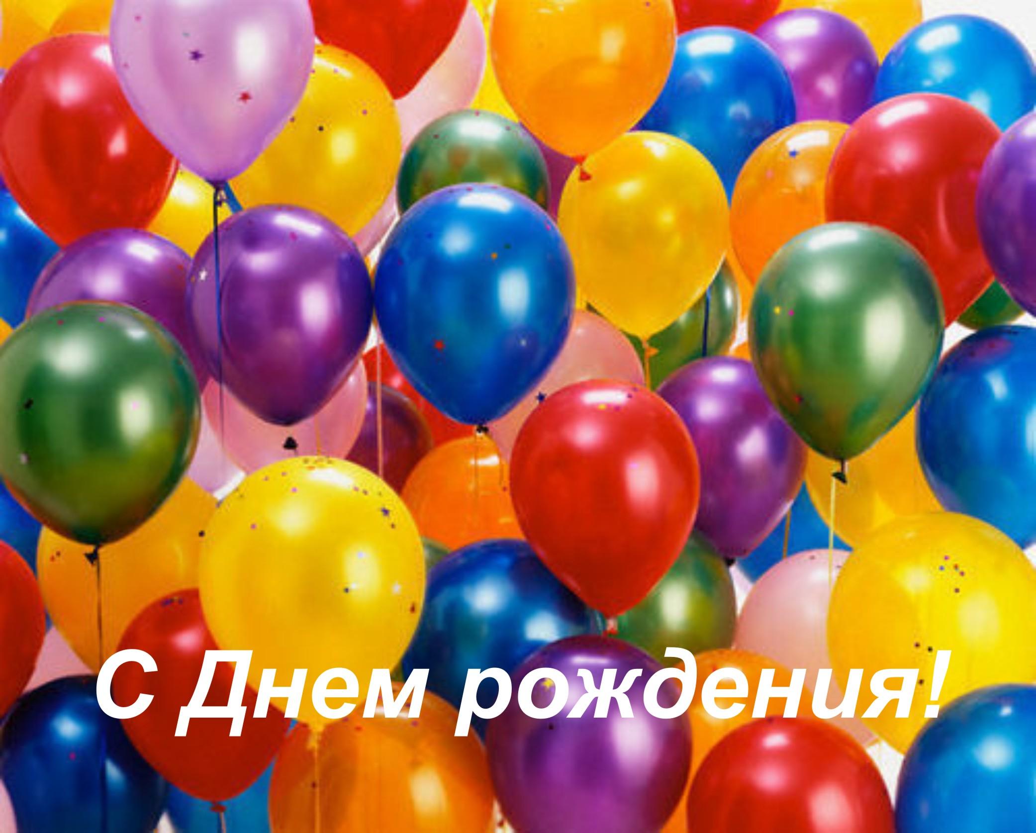 день рождения знакомых людей