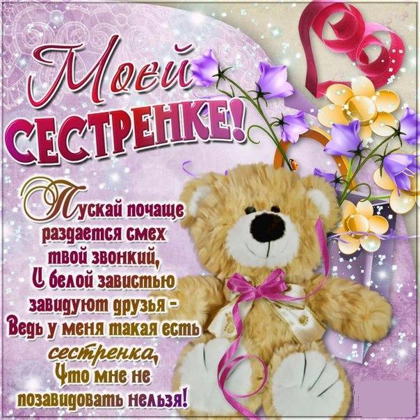 Изображение - Поздравления любимой сестре sestryonke-moey