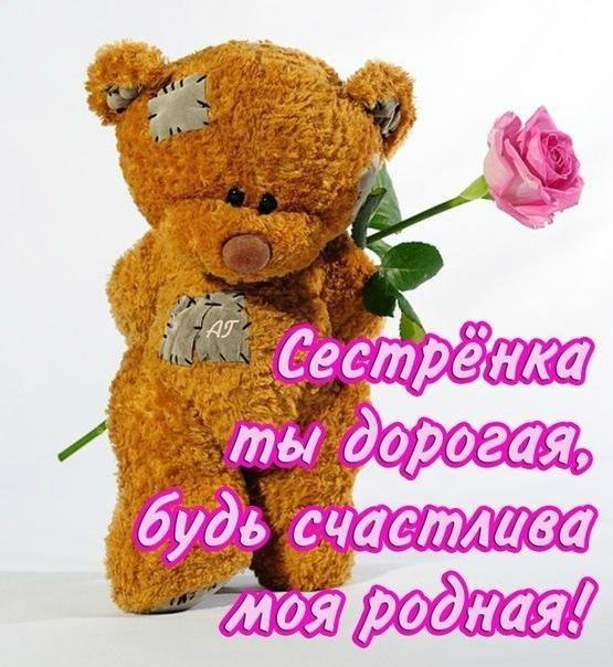 Изображение - Поздравления любимой сестре sestryonke