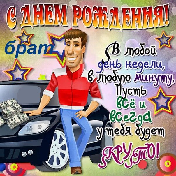 С ДНЁМ РОЖДЕНИЯ БРАТ