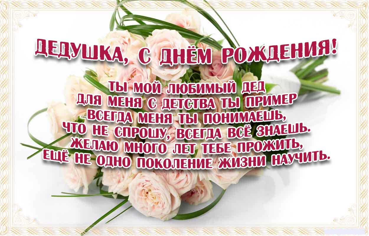 Поздравление дедушке на юбилей в стихах красивые 565