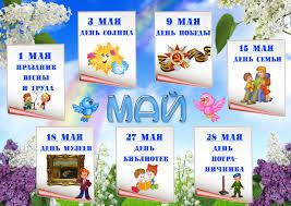 календарь праздников мая