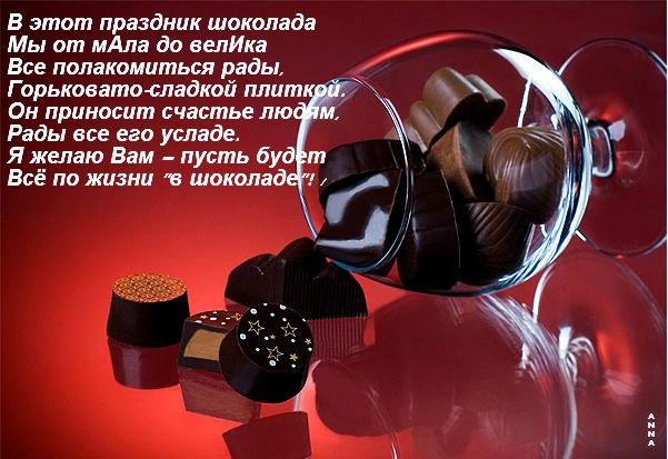Стих поздравление про конфеты 78