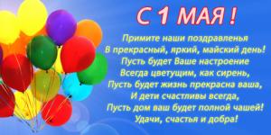 Поздравление с 1 мая