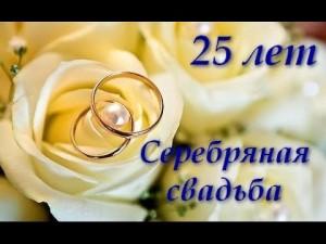 Поздравления с серебряной свадьбой