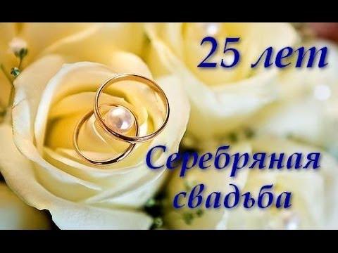 Поздравления с серебряной свадьбой своих детей в прозе фото 298