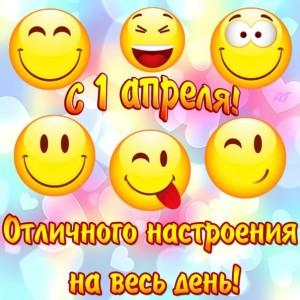 Поздравления с 1 апреля, с Днём дурака