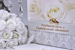 Поздравления с серебряной свадьбой своих детей в прозе фото 951