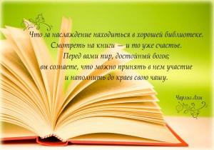 Поздравления с Днём библиотекаря в прозе