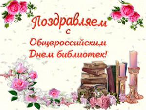 Поздравления с Днём библиотекаря