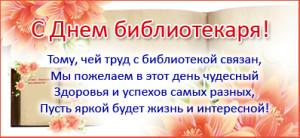 Поздравления с Днём библиотекаря в стихах