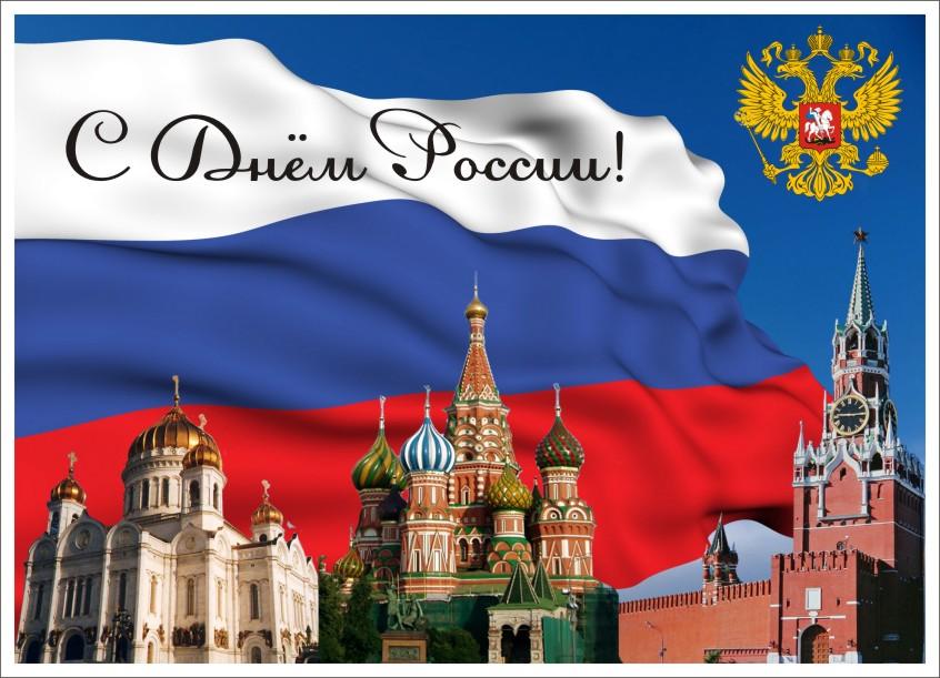 Картинки по запросу ПОЗДРАВЛЕНИЕ С ДНЁМ РОССИИ