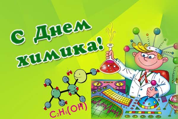 день химика поздравления и пожелания этом этапе