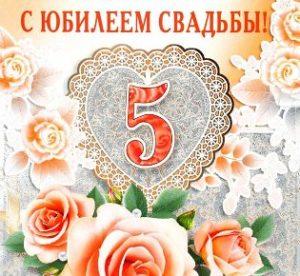 Поздравление с юбилеем свадьбы