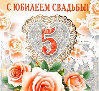 Поздравление с годовщиной свадьбы 5 лет картинки мужу, лиры