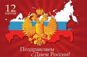 Поздравления с Днем России