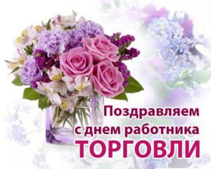 Поздравления с Днем работника торговли